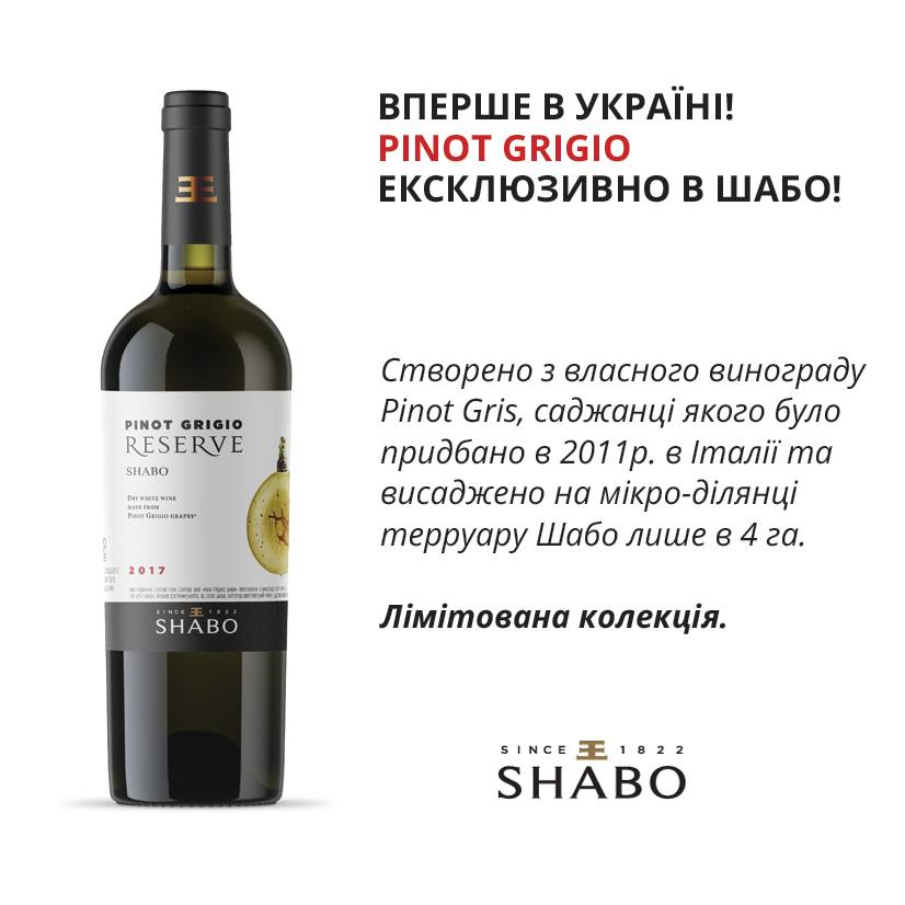 Pinot Grigio – эксклюзивно в «Шабо»